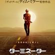 サラ・コナーかっこよすぎぃ! 「ターミネーター:ニュー・フェイト」11月8日公開へ、日本版ティーザー予告&ポスターも解禁