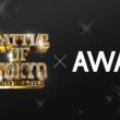 Jr.EXILE世代によるリアルファイト『BATTLE OF TOKYO』と「AWA」がコラボレーション!