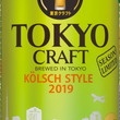 「TOKYO CRAFT(東京クラフト)〈ケルシュスタイル〉」季節限定新発売