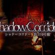 『シャドーコリドー 影の回廊』のSwitch版が2019年夏に発売決定!ランダムでダンジョンが生成されるアクション・ホラー