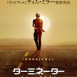 『ターミネーター』最新作、11月8日日本公開 ティザー予告&ポスター解禁