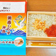 大船駅「湘南しらす弁当」(1250円)~祝・開通130周年の横須賀線!