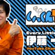 【※6/6(木)20:00 情報解禁】Every Little Thing 伊藤 一朗  YouTubeチャンネル開設!!