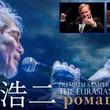 玉置浩二オーケストラ公演、各地完売につきロシア国立交響楽団との特別公演決定