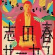 落語家 立川志の春による「志の春サーカスDX『阪田三吉物語』」が7月に大阪で初開催!
