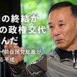 冷戦の終結が2度の政権交代を生んだ 谷垣禎一前自民党総裁が振り返る平成