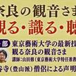 最新技術の3Dデータで、誰も観たことのない奈良の観音さまをバーチャル拝観体験!?―――奈良・長谷寺の声明講演@小学館カルチャーライブ!