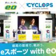 話題のeスポーツでプロ選手と対戦!6/21・22無料イベント 「eo × CYCLOPS eスポーツ Play Land」開催@大阪  ~ゲーム好き吉本タレントのステージイベントも実施~