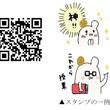 文教大学公式マスコットキャラクター「BUNKO」のLINEスタンプ第2弾が販売開始