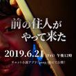 『カメラを止めるな!』の濱津隆之と、俳優 西本銀二郎が本格ホラーに挑戦