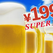 全国一斉、何杯でも1杯199円!!『生ビールフェア』好評につき今年も開催!6月10日から「庄や」「日本海庄や」など385店舗で5日間限定