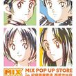 6月22日よりあだち充先生原作のTVアニメ「MIX」のイベント『MIX POP UP STORE in 紀伊國屋書店 西武渋谷店』が開催!