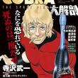 「COBRA大解剖 新装版」発売