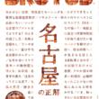 雑誌『BRUTUS』の待望の「正解」シリーズの第三弾は、名古屋!東海エリアの「TSUTAYA」、「蔦屋書店」、「草叢BOOKS」にて、トークイベントや店頭コラボ展開を6月14日よりスタート