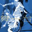 『舞台 少女☆歌劇 レヴュースタァライト-The LIVE-#2 Transition』単行本上巻が明日6月8日(土)発売!