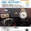 新潟開港150周年記念「Nii port 150th」刻印入りの腕時計が、みなとまちの老舗高級時計店「岩舟屋」から期間限定で発売!