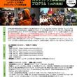 グラミンと合弁会社を作りバングラデシュに進出する 「途上国事業構想プログラム」視察ツアー実施(10月)