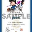 北海道日本ハムファイターズ・吉田輝星投手「プロ初登板観戦証明書」を初登板試合の来場者全員にプレゼント