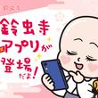 京都・鈴虫寺、待望の公式アプリ「ぼちぼちりんねん」が登場! ~背中押される勇気が出るメッセージ&周辺情報などのコンテンツ~