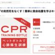 「CPRトレーニングボトル」製品化のクラウドファンディングが目標の139%超の支援総額達成