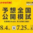 【電験三種の予想全国公開模試】8月4日に実施!|資格の学校TAC
