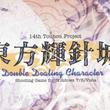 「東方輝針城 〜 Double Dealing Character.」など「東方project」のPC向け5作品がDMM GAMESで販売開始。ポイント還元キャンペーンも