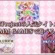 東方project5タイトルがDMM GAMESで販売開始