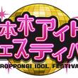 「六本木アイドルフェス」今年は3日間開催、AKB48チーム8やでんぱ組.incら30組発表