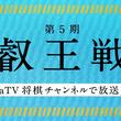 将棋・叡王戦 第5期はAbemaTVも放送 応援機能や対局後の16倍速振り返り映像も