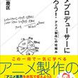 ヤオヨロズ・福原P著書「アニメプロデューサーになろう!」第3章まで無料公開中