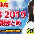 【生放送】E3 2019の情報を総まとめ! 声優・黒木ほの香がMCを務めるファミ通LIVE第5回はE3スペシャル!!【2019年6月13日(木)20時より】