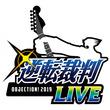 「逆転裁判LIVE~OBJECTION!2019~」新たなゲスト参加者決定! さらに参加者からの熱いメッセージを公開!