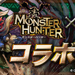 『パズル&ドラゴンズ』×「モンスターハンター」シリーズ第3弾コラボ復活! 本日より配信開始!