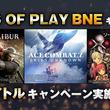 """『ソウルキャリバー6』、『エースコンバット7』などバンナムの16タイトルがお買い得。""""DAYS OF PL AY BNE キャンペーン""""が6月17日まで開催"""