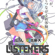 「カゲプロ」じんと「エウレカ」佐藤大による新プロジェクト「LISTENERS」始動
