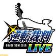 """""""逆転裁判LIVE〜OBJECTION!2019〜""""新たにふたりのゲストを発表!さらに参加者からの熱いメッセージもお届け"""