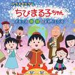 アニメ化30周年記念!「ちびまる子ちゃん」のプラネタリウム第2弾が上映決定