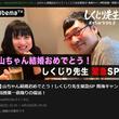 AbemaTVで「山ちゃん結婚おめでとう」緊急SP放送決定! 「しくじり先生」南海キャンディーズの神回授業の完全版