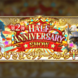 好評配信中の「ロマンシング サガ リ・ユニバース」 リリース半周年を記念した「Half Anniversary Show 第2弾」を本日より開催!