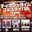 オナニーマシーン20周年ライブに銀杏BOYZ、サンボマスター、氣志團、ガガガSP出演