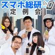 新「TORQUE」! ガチムチスマホ実機レビューの巻:スマホ総研定例会