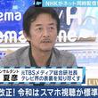 """受信料の矛盾、民放ローカル局の経営、AbemaTVでも配信!?…NHKネット同時配信で開く""""パンドラの箱"""""""
