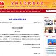 WWIP中国商標法レポート: 評釈「中国2019年商標法改正による悪意の商標」   悪意の商標申請に対する規制の明確化は、中国の悪意商標に悩まされる日本企業にとって朗報となるだろうか?