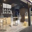 日本酒消費額全国1位!九州随一の酒どころ佐賀を体感できるバー「SAGA BAR」佐賀駅にオープン!