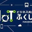 ~IoT「ふくしまIoTビジネス共創ラボ」第4回 勉強会開催~  テーマは「IoT最前線」@郡山商工会議所 7/10