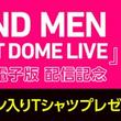 人気エンターテイメント集団「BOYS AND MEN」電子版写真集、『BOYS AND MEN THANKS!AT DOME LIVE』配信記念キャンペーン実施!!