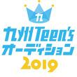 Being×オンリードミュージックアカデミーが10代限定九州オーディション開催