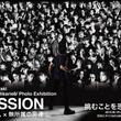 『KENTO YAMAZAKI』手掛けた写真家・荒木勇人がパッションほとばしる写真展を開催!