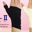 創業100年の町工場と佐賀大学の共同開発!産後ママの痛みを予防する、腱鞘炎手首サポーター i-II