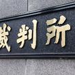 第二次夫婦別姓訴訟、10月2日に地裁判決 原告側「最高裁判決後、夫婦別姓求める声高まった」